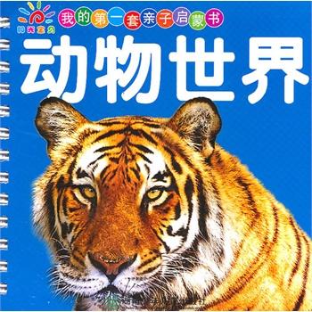 我的第一套亲子启蒙书——动物世界
