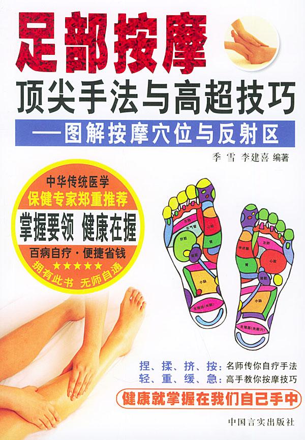 足部按摩顶尖手法与高超技巧——图解按摩穴位与反射区