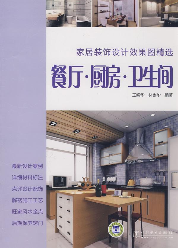 家居装饰设计效果图精选 餐厅 厨房 卫生间