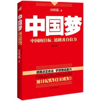 《中国梦》读后感1000字