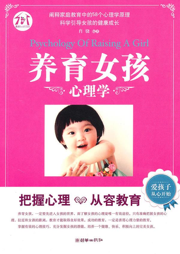 《养育女孩心理学》电子书下载 - 电子书下载 - 电子书下载
