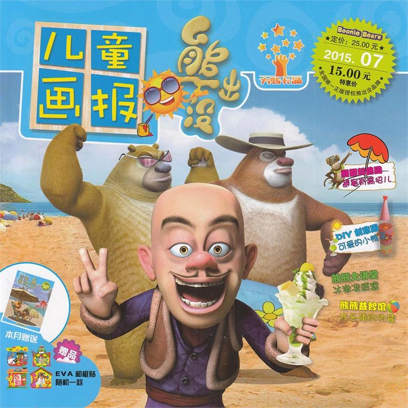 熊出没杂志 大冒险2015年7月 儿童读物 现货