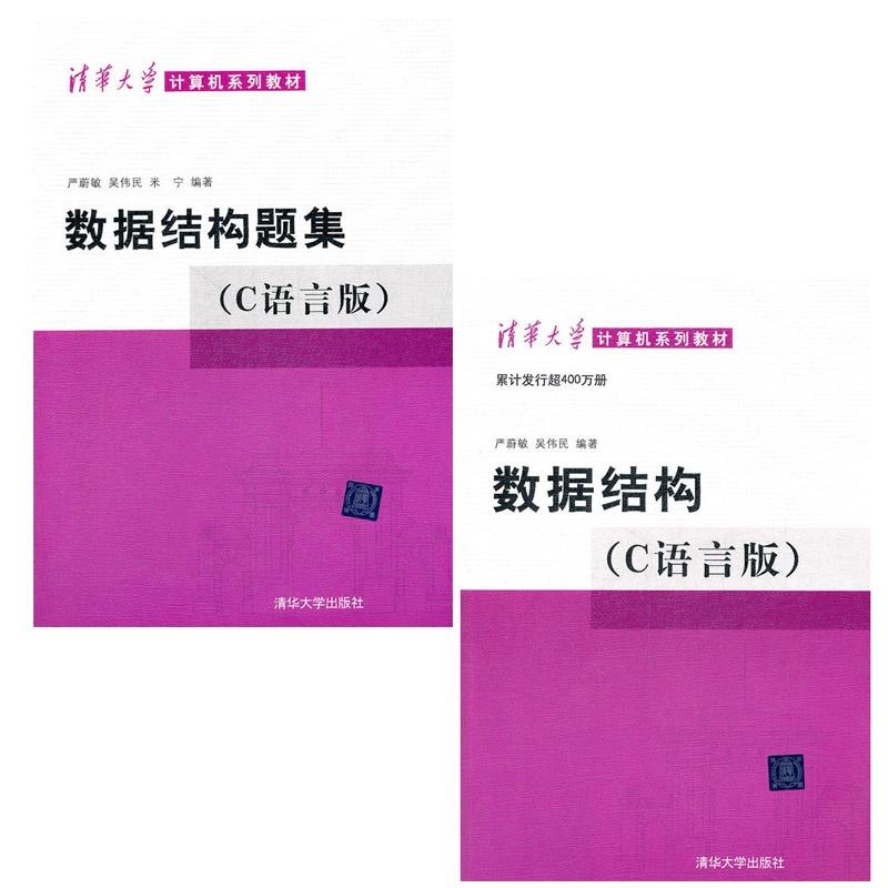计算机教材严蔚敏 数据结构c语言版教材 数据结构题集 共2本