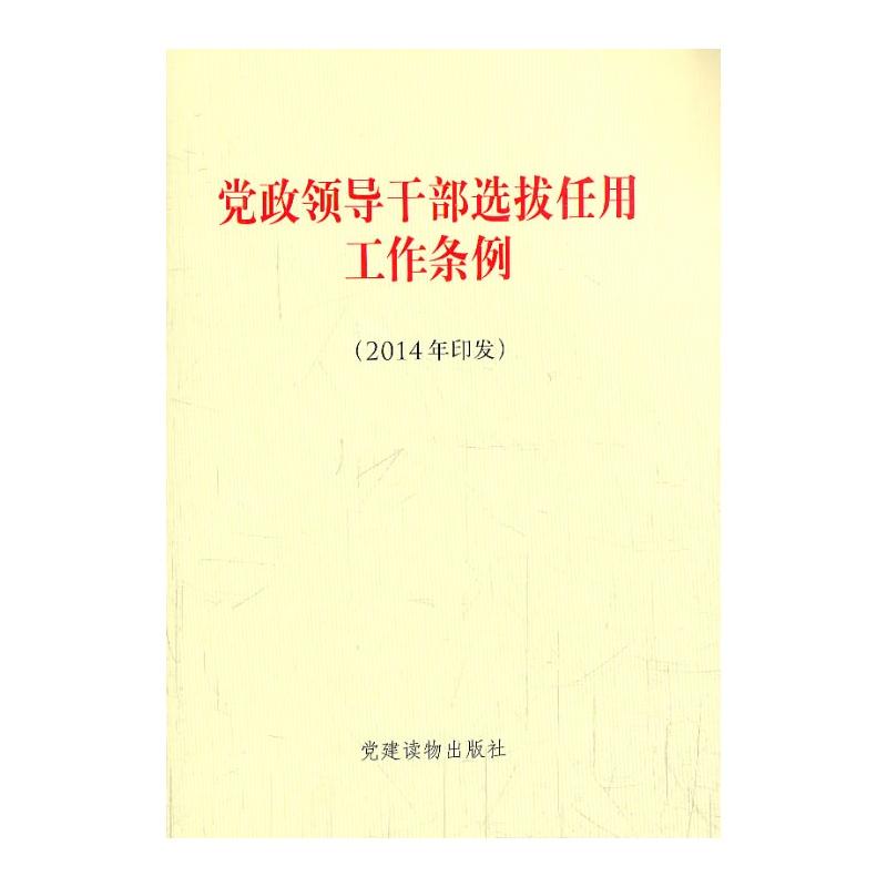 【丰台区科级领导干部选拔任用工作办法】