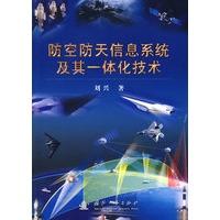 防空防天信息系统及其一体化技术