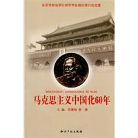 《马克思主义中国化60年》封面