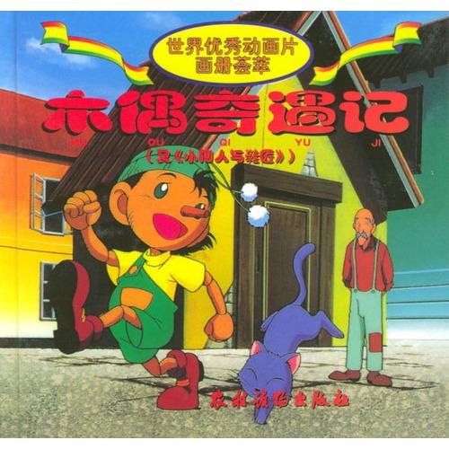 世界优秀动画片画册荟萃:木偶奇遇记(注音版)