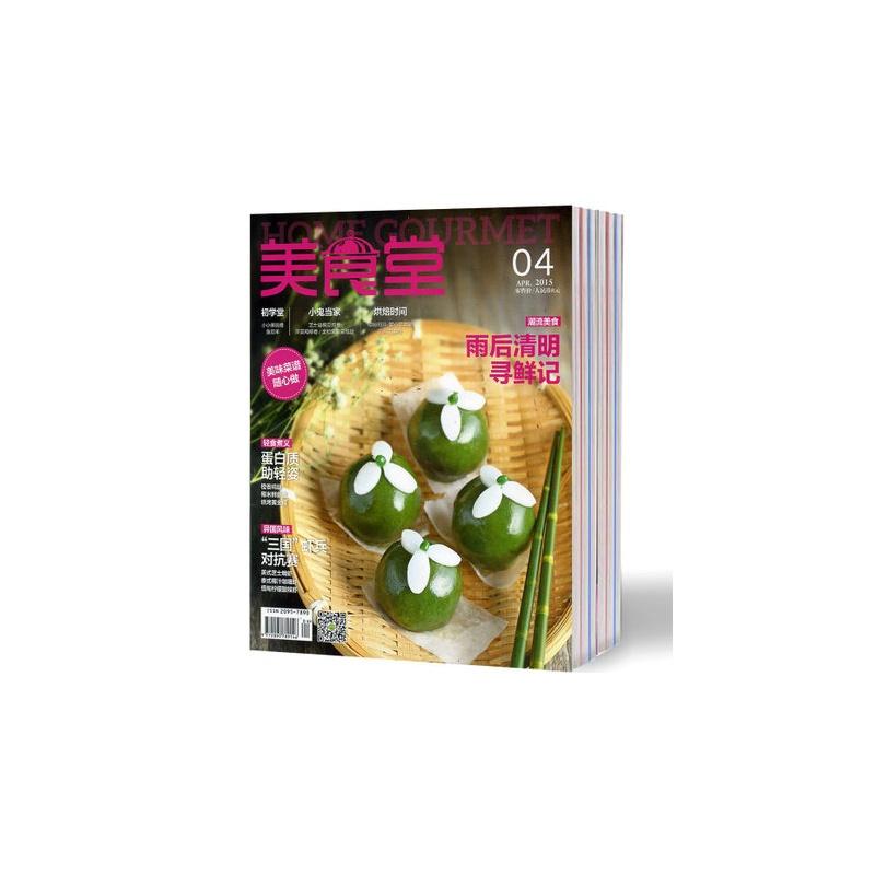 【美门票杂志2014年1-3/5/6/7/8/9/10月无封面2017美食节食堂杭州图片
