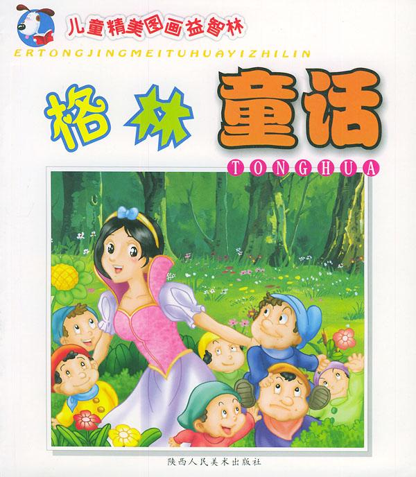 8 亚敏 选编 陕西人民美术出版社 动脑猜谜语——儿童精美图画益智林