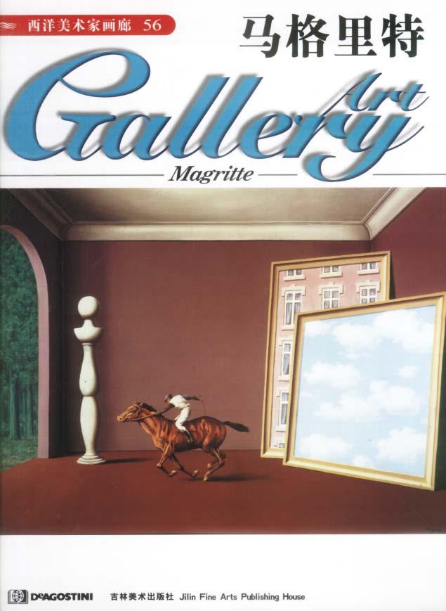 西洋美术家画廊--马格里特图片