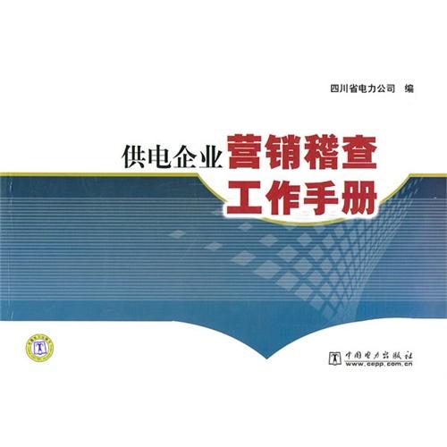 供电企业营销稽查工作手册