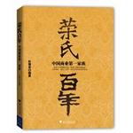 《荣氏百年:中国商业第一家族》(全景展现荣氏家族一个世纪的跌宕沉浮,剖析中国商业环境的世纪变迁)