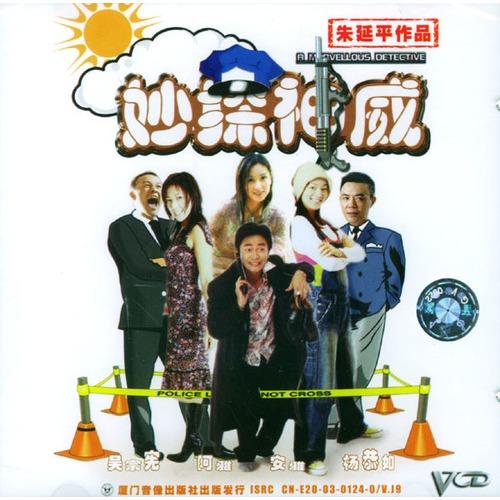 妙探神威 VCD