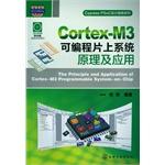 Cortex-M3�ɱ��Ƭ��ϵͳԭ�?Ӧ��(������)