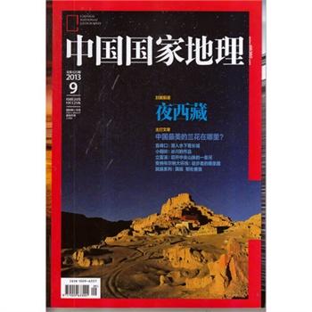 中国国家地理杂志 2013年9月夜西藏潜入水下看长城