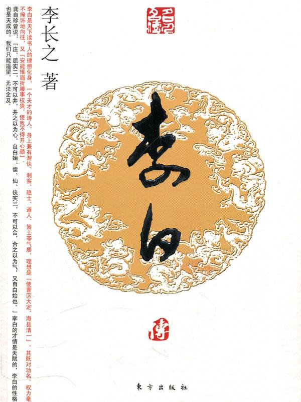 李白传—名人名传系列(第二辑)