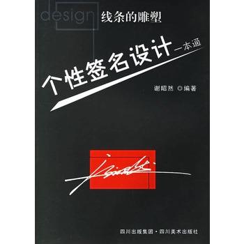 艺术签名设计 艺术签