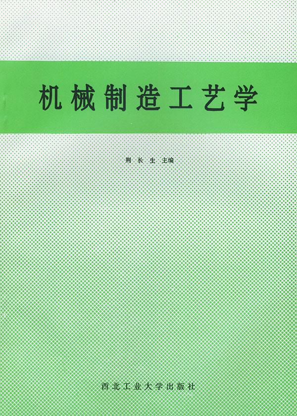 机械制造工艺学/荆长生
