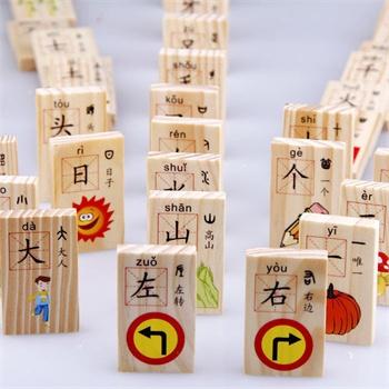 学习认知汉字多米诺骨牌幼儿早教启蒙学习卡diy拼图积木