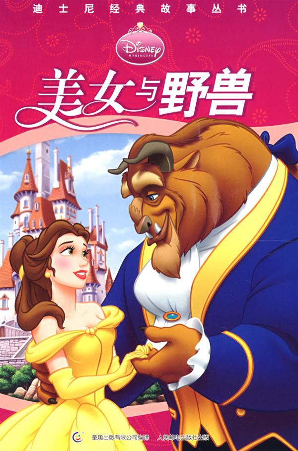 美女与野兽:迪士尼经典故事丛书/美国迪士尼公司