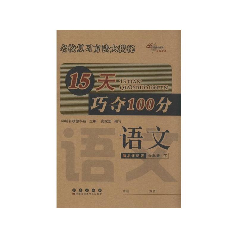 【15天巧夺100分RJ课标版语文6年级下 68