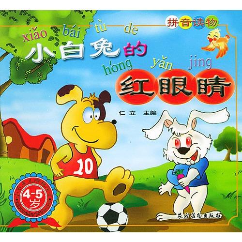 【小白兔的红眼睛:小不点儿阶梯课堂4-5岁(注音版)】