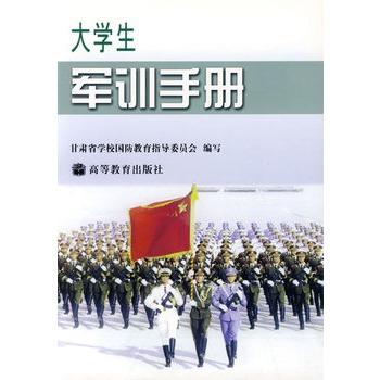 中学生军训手册_大学生军训手册