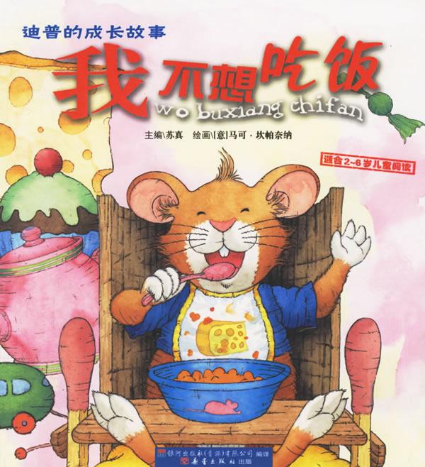 我不想吃饭(适合2-6岁儿童阅读)(注音版)/迪普的成长故事