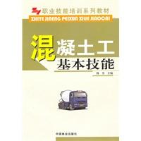 《混凝土工基本技能(职业技能培训系列教材)》封面