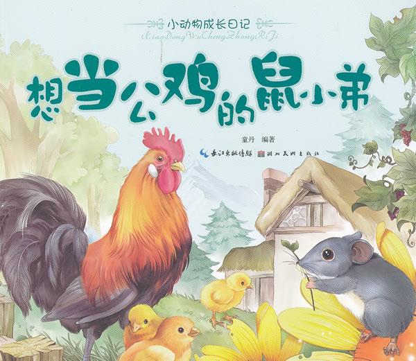 美绘本小动物成长日记 想当公鸡的鼠小弟