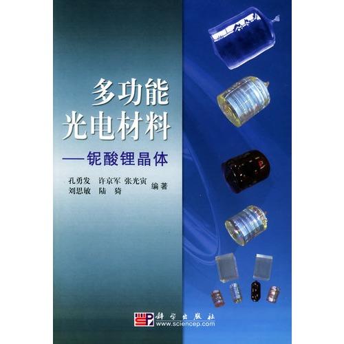 多功能光电材料 铌酸锂晶体