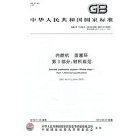 内燃机活塞环第3部分:材料规范G