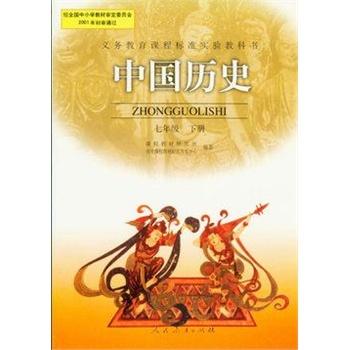 初一标准教科书 教材 课本 人民教育出版社 凤凰国际书城新华