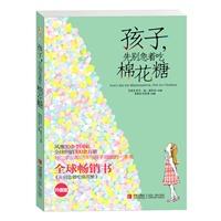 孩子,先别急着吃棉花糖-----每位家长都应该与孩子共读的一本书。全球畅销书《先别急着吃棉花糖》的升级版,风靡20余个国家,全球热销300余万册!