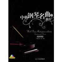 《中外钢琴名曲3(精粹版)》封面