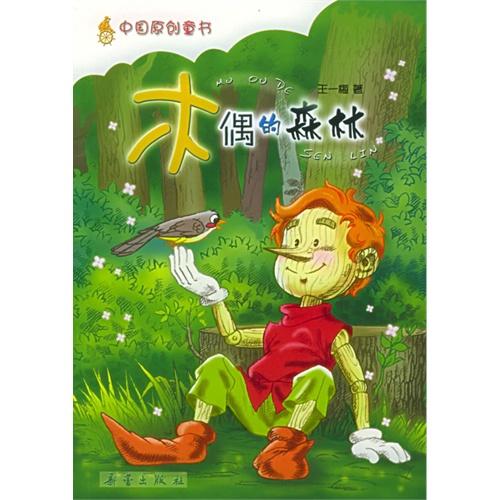 中国儿童文学 童话故事