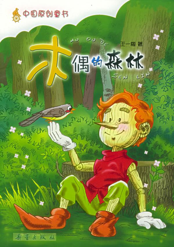 木偶的森林/王一梅 著:图书比价:琅琅比价网