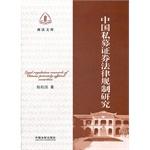 中国私募证券法律规制研究