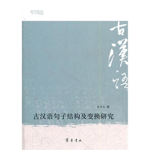 【古汉语句子结构及变换研究图片】高清图