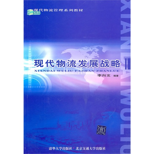 《现代物流发展战略(现代物流管理系列教材)》封面
