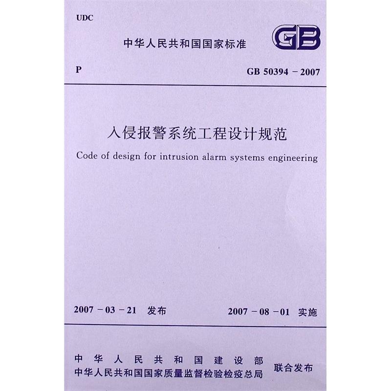 建筑抗震设计规范2012无水印/建筑电气设计规范2012