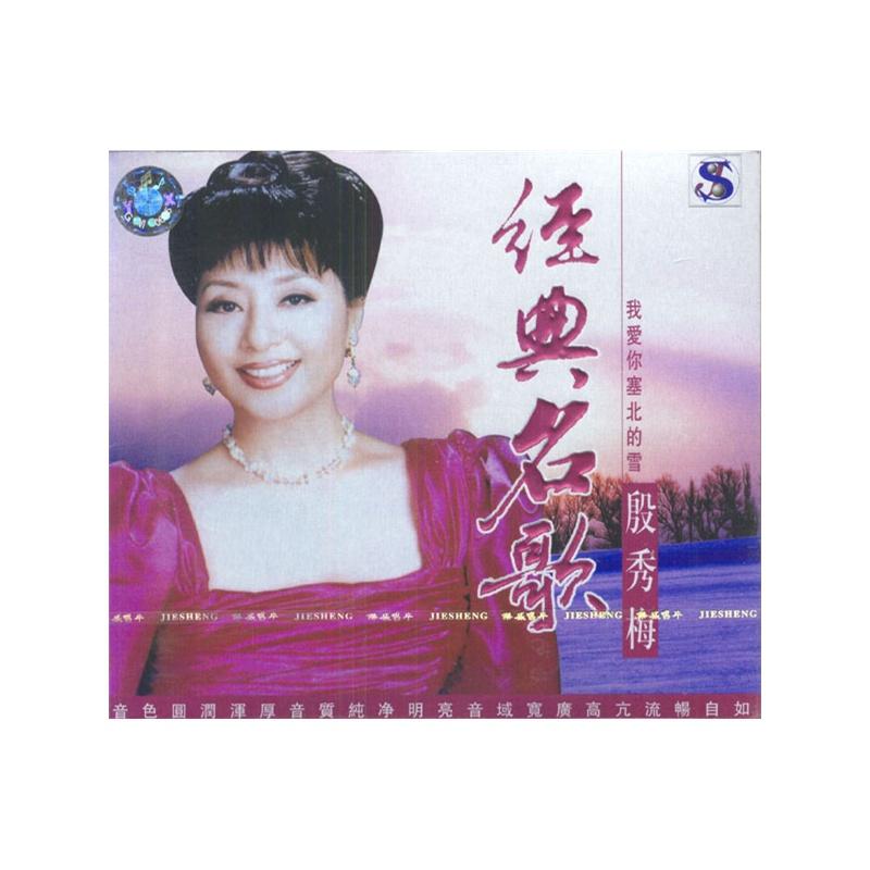 殷秀梅:我爱你塞北的雪(cd)