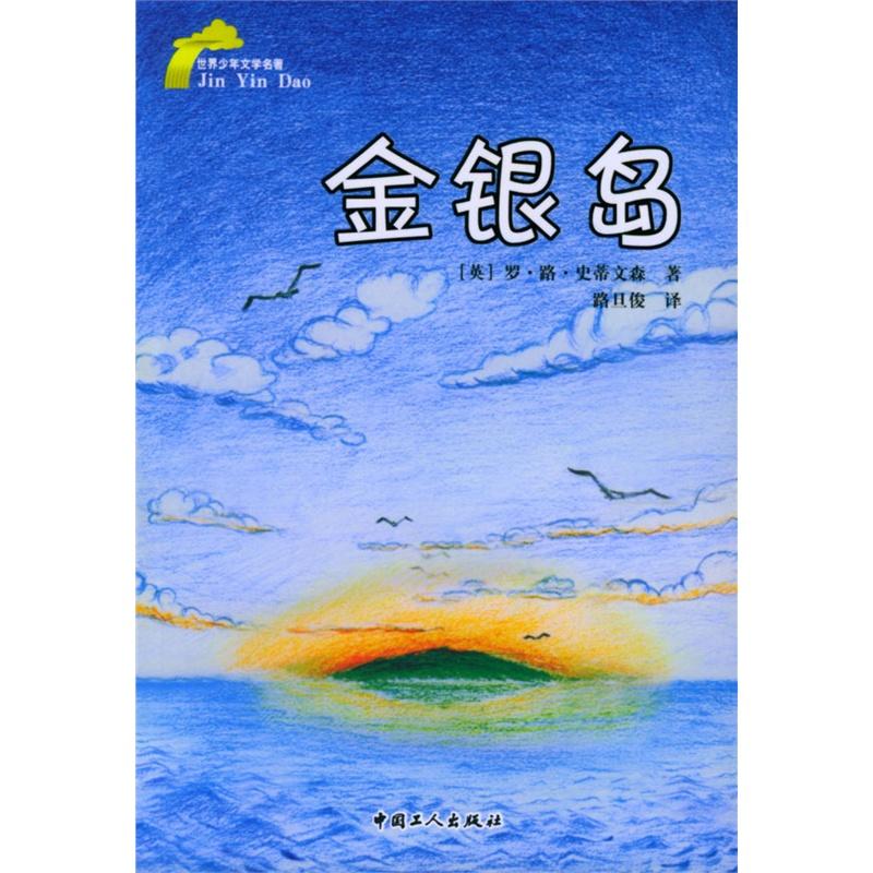 《金银岛——世界少年文学名著》(英)史蒂文森(