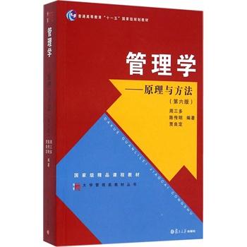 大学管理类教材丛书·管理学:原理与方