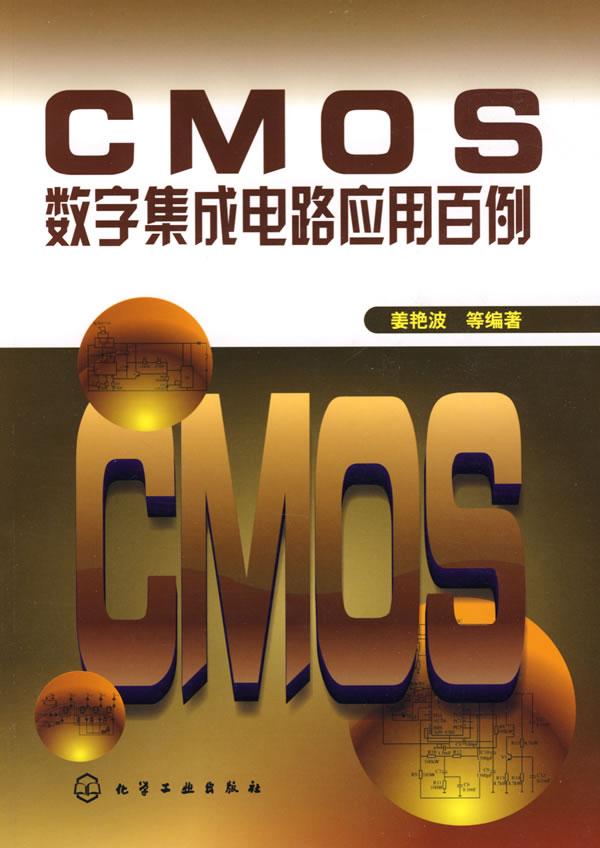 cmos模拟集成电路设计pdf_cmos逻辑电路_cm