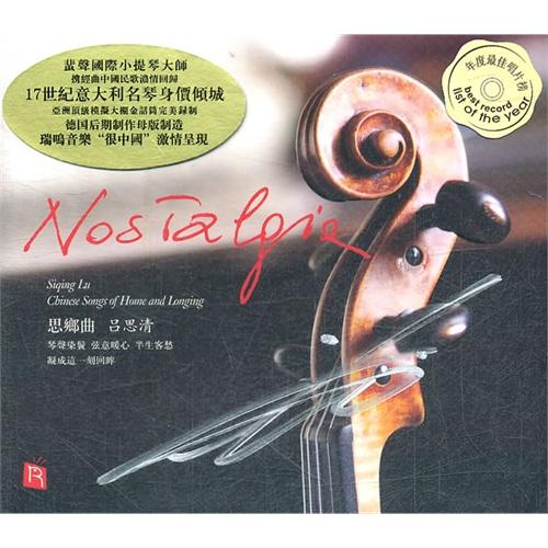 瑞鸣·思乡曲·吕思清(小提琴中国作品cd签名版)