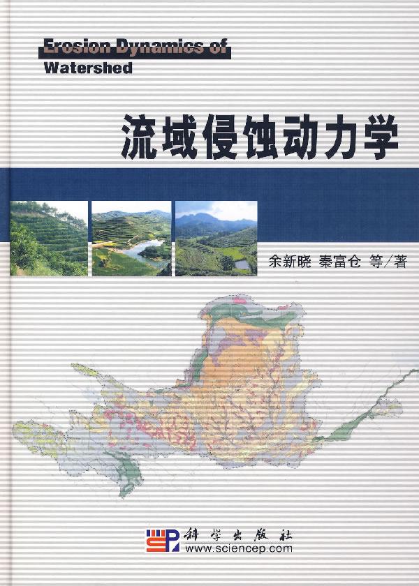 《流域侵蚀动力学》电子书下载 - 电子书下载 - 电子书下载