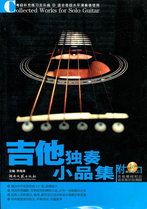 吉他独奏小品 谱子
