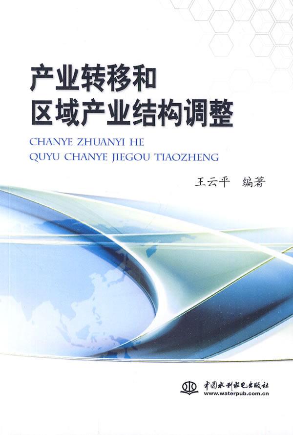 产业转移和区域产业结构调整