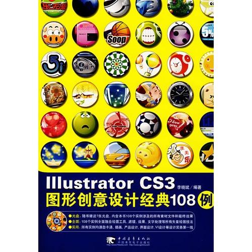 illustrator cs3图形创意设计经典108例(附光盘)图片